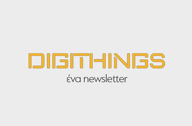 Digithings - Ένα Νewsletter